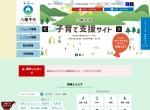 Screenshot of www.city.hachimantai.lg.jp