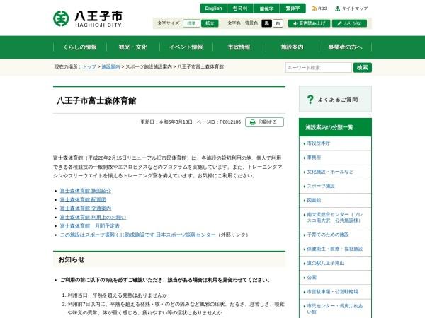 Screenshot of www.city.hachioji.tokyo.jp