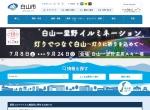 Screenshot of www.city.hakusan.lg.jp