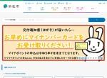 Screenshot of www.city.hamamatsu.shizuoka.jp