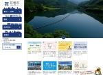 Screenshot of www.city.hanamaki.iwate.jp