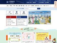 https://www.city.hanamaki.iwate.jp/index.html