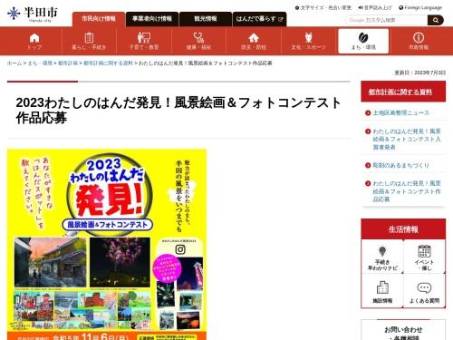 Screenshot of www.city.handa.lg.jp