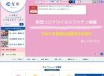 Screenshot of www.city.hikari.lg.jp
