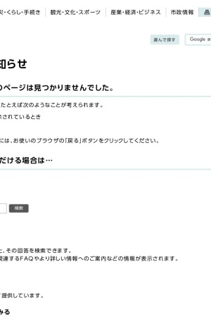 Screenshot of www.city.himeji.lg.jp