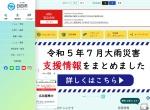 Screenshot of www.city.hita.oita.jp