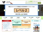 Screenshot of www.city.hitoyoshi.lg.jp