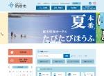 Screenshot of www.city.hofu.yamaguchi.jp