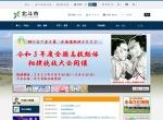 Screenshot of www.city.hokuto.hokkaido.jp