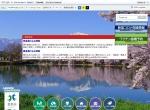 Screenshot of www.city.hokuto.yamanashi.jp