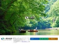 Screenshot of www.city.ichinoseki.iwate.jp