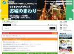 Screenshot of www.city.iga.lg.jp