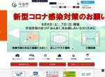 Screenshot of www.city.imabari.ehime.jp