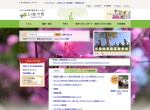 Screenshot of www.city.inabe.mie.jp