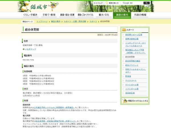 Screenshot of www.city.inagi.tokyo.jp