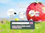 Screenshot of www.city.isahaya.nagasaki.jp