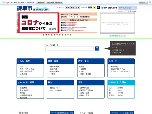 Screenshot of www.city.isahaya.nagasaki.jp