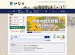 Screenshot of www.city.ise.mie.jp