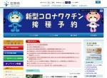 Screenshot of www.city.ishikari.hokkaido.jp