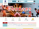Screenshot of www.city.ishinomaki.lg.jp