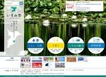 Screenshot of www.city.isumi.lg.jp