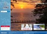 Screenshot of www.city.ito.shizuoka.jp