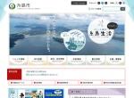 Screenshot of www.city.itoshima.lg.jp