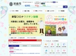 Screenshot of www.city.iwakura.aichi.jp