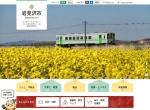 Screenshot of www.city.iwamizawa.hokkaido.jp