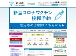 Screenshot of www.city.iwanuma.miyagi.jp