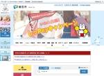 Screenshot of www.city.iwata.shizuoka.jp