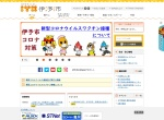 Screenshot of www.city.iyo.lg.jp