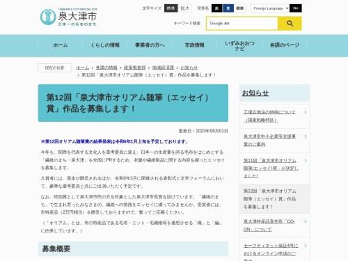 Screenshot of www.city.izumiotsu.lg.jp