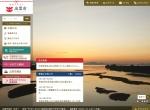 Screenshot of www.city.izumo.shimane.jp