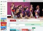 Screenshot of www.city.izunokuni.shizuoka.jp