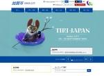 Screenshot of www.city.kaga.ishikawa.jp
