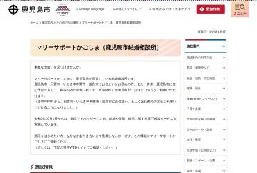 Screenshot of www.city.kagoshima.lg.jp