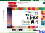 Screenshot of www.city.kakegawa.shizuoka.jp