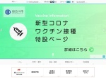 Screenshot of www.city.kakogawa.lg.jp