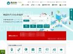 Screenshot of www.city.kakuda.lg.jp