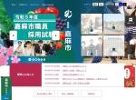 Screenshot of www.city.kama.lg.jp
