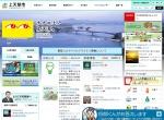 Screenshot of www.city.kamiamakusa.kumamoto.jp