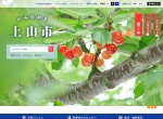 Screenshot of www.city.kaminoyama.yamagata.jp