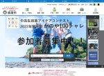 Screenshot of www.city.kanoya.lg.jp