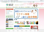 Screenshot of www.city.kanzaki.saga.jp