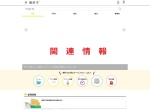 Screenshot of www.city.kashihara.nara.jp
