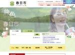 Screenshot of www.city.kasuga.fukuoka.jp