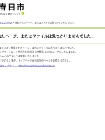 https://www.city.kasuga.fukuoka.jp/_res/projects/default_project/_page_/001/001/740/koutuuannzen.pdf