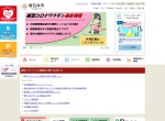 Screenshot of www.city.kasugai.lg.jp