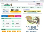 Screenshot of www.city.katano.osaka.jp